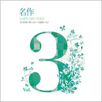 名作ドラマOST Vol.3 (勝手にしやがれ+アイルランド OST)